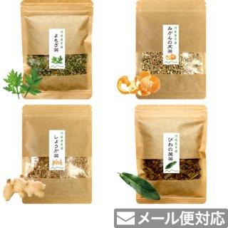 阿蘇 山草茶リーフ「冷え対策セット」4種(茶葉)
