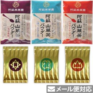 阿蘇 山草茶パウダー「バテバテ対策セット」3種(粉末)