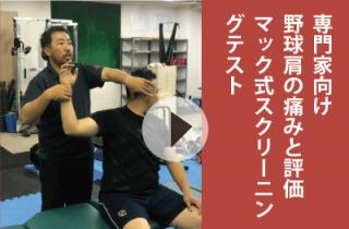専門家向け 野球肩の痛みと評価 マック式スクリーニン グテスト URL送信版