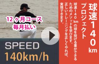 球速140km/h講座12ヶ月コース4ヶ月目(4回目分)(毎月払い)