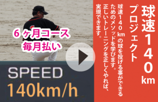 球速140km/h講座6ヶ月コース5ヶ月目(5回目分)(毎月払い)