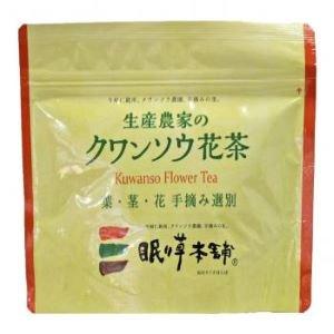クワンソウ花茶