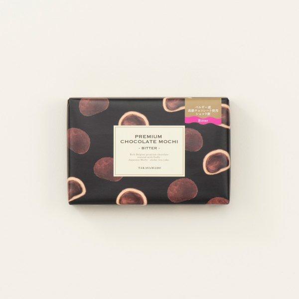 プレミアム ショコラ餅(ビター)