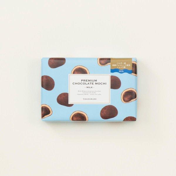 プレミアム ショコラ餅(ミルク)