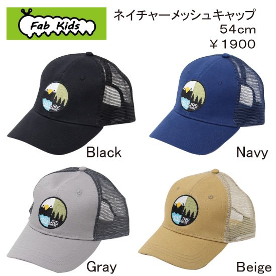 <img class='new_mark_img1' src='https://img.shop-pro.jp/img/new/icons61.gif' style='border:none;display:inline;margin:0px;padding:0px;width:auto;' />キッズネイチャーメッシュキャップ54cm   WS-20805