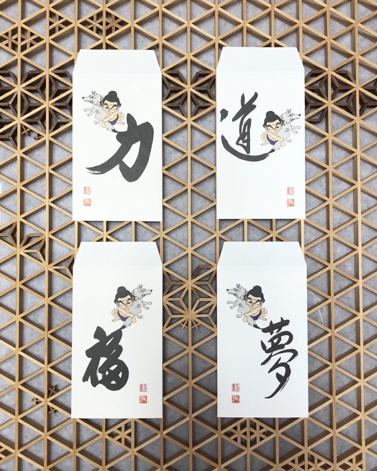 """""""千代の富士 × 瀧下和之"""" オリジナル ポチ袋 9種セット"""