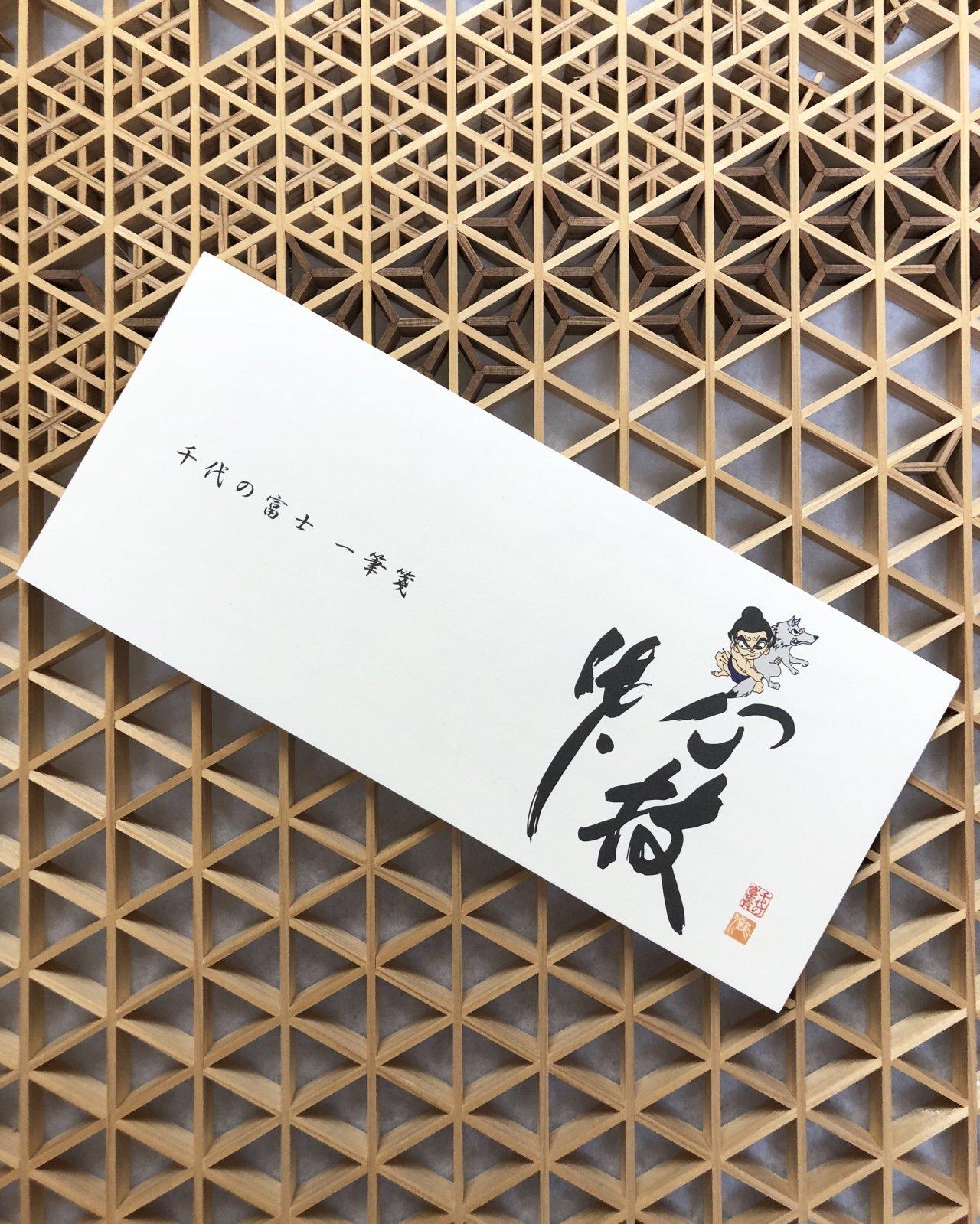 """""""千代の富士 × 瀧下和之"""" オリジナル 一筆箋 横書き 心技体"""