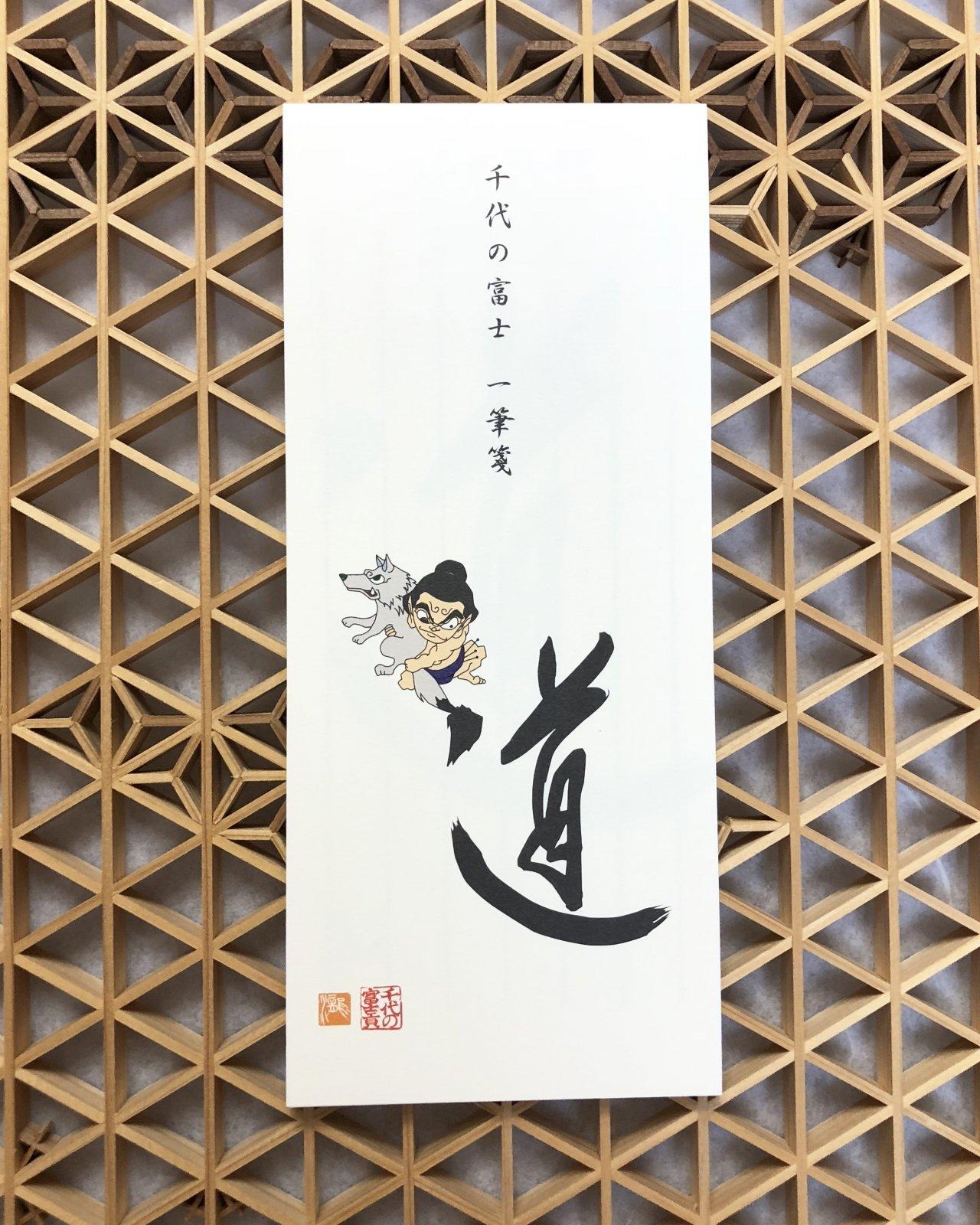 """""""千代の富士 × 瀧下和之"""" オリジナル 一筆箋 縦書き 道"""