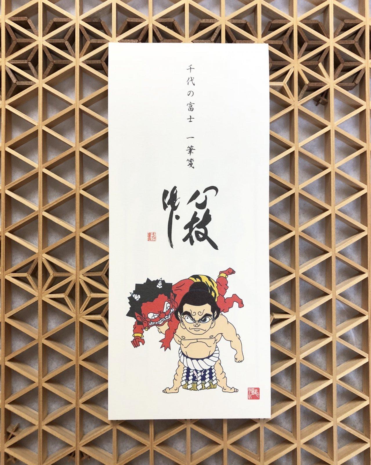 """""""千代の富士 × 瀧下和之"""" オリジナル 一筆箋 縦書き 心技体"""