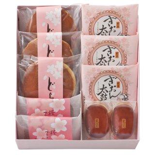 桜セット詰合せ 10個入