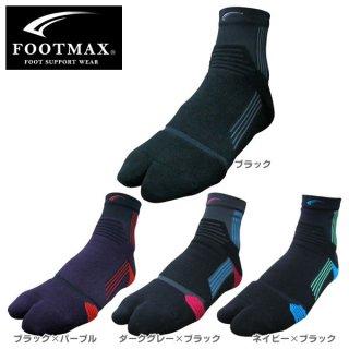 FOOTMAX フットマックス トレイルランニング用モデル