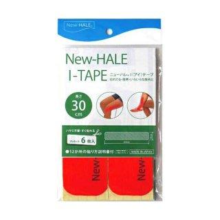 New-HALE ニューハレ Iテープ 30cm 全11色