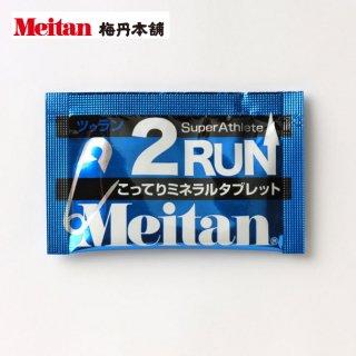 梅丹 Meitan 2RUN(ツゥラン) こってりミネラルタブレット 1包(2粒入り)