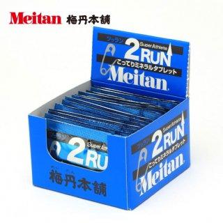 梅丹 Meitan 2RUN(ツゥラン) こってりミネラルタブレット 15包(30粒)入り