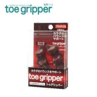 toegripper トゥグリッパー ブラックシリカ配合 指間パット カラダのバランスをサポート