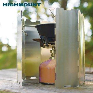 HIGHMOUNT(ハイマウント) ウィンドスクリーン ストーブの効力を発揮させる風よけ