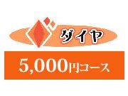 【541】ダイヤコース