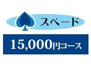 【543】スペードコース
