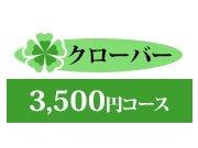 【540】クローバーコース