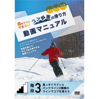 コブ斜面の滑り方動画マニュアル階段3「真っすぐラインとバンクライン2種類のラインで滑る」
