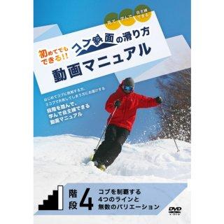 コブ斜面の滑り方動画マニュアル階段4「コブを制覇する4つのラインと無数のバリエーション」