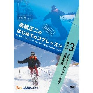 DVD・高橋正二のはじめてのコブSTEP3「まもなくズルズルドン脱却!吸収動作編」