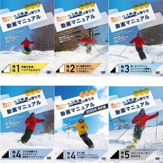 DVD・コブ斜面の滑り方動画マニュアル全5本セット