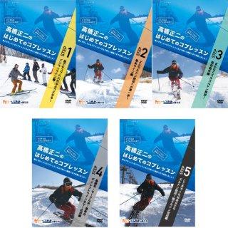 DVD・高橋正二のはじめてのコブ全5本セット