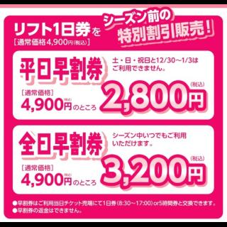 2020黒伏高原スノーパーク・格安リフト1日券
