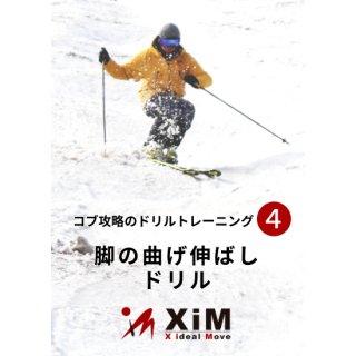 雪面コンタクトを高める脚の曲げ伸ばしドリル「コブ攻略のドリルトレーニング第4弾」