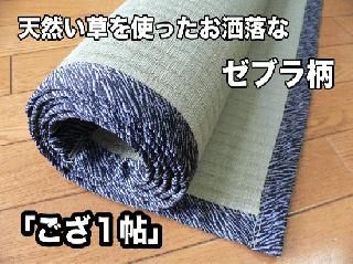 ゼブラ柄「1帖」の畳縁を使ったカッコいい!い草上敷き