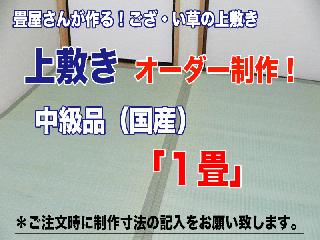 お部屋に合わせて作る  「ござ上敷き 1帖」中級品(国産)