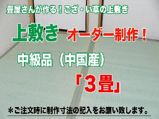 お部屋に合わせて作る  「ござ上敷き 3帖」中級品(中国産)
