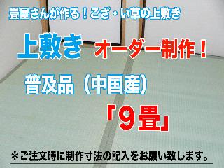 お部屋に合わせて作る  「ござ上敷き 9帖」普及品(中国産)