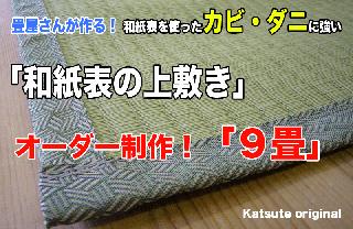 お部屋に合わせて作る  「和紙ござ上敷き 9帖」