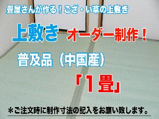 お部屋に合わせて作る  「ござ上敷き 1帖」普及品(中国産)