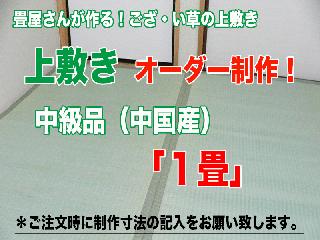 お部屋に合わせて作る  「ござ上敷き 1帖」中級品(中国産)