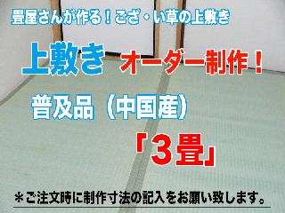 お部屋に合わせて作る  「ござ上敷き 3帖」普及品(中国産)