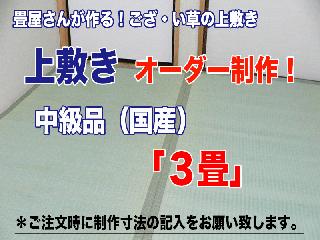 お部屋に合わせて作る  「ござ上敷き 3帖」中級品(国産)