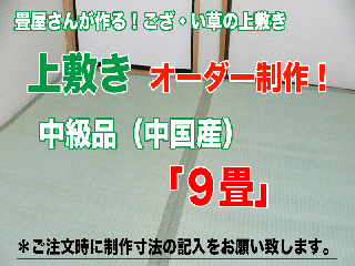 お部屋に合わせて作る  「ござ上敷き 9帖」中級品(中国産)