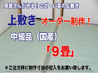お部屋に合わせて作る  「ござ上敷き 9帖」中級品(国産)