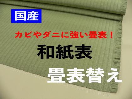 畳表替え 和紙表(和紙)
