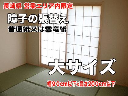 【障子】張替え(普通紙)大サイズ