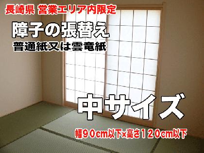 【障子】張替え(普通紙)中サイズ