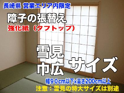 【障子】張替え(強化紙)雪見・巾広サイズ