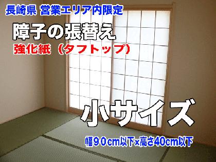 【障子】張替え(強化紙)小サイズ