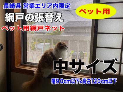 【網戸】張替え(ペット用)中サイズ