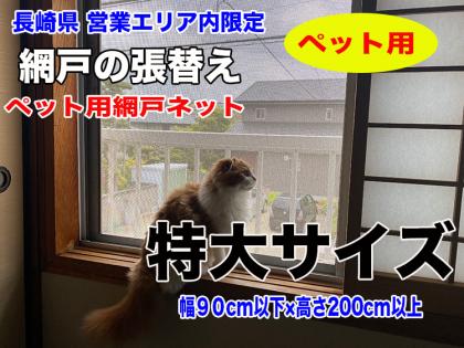 【網戸】張替え(ペット用)特大サイズ
