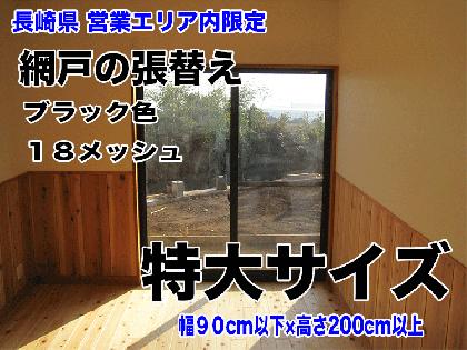 【網戸】張替え(ブラック)特大サイズ
