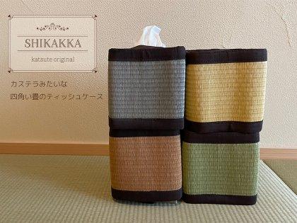 カステラ畳シリーズ「カツテーラ」【SHIKAKKA】ティッシュケース